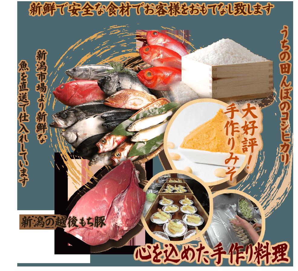 新潟市ゑびす会館の食材へのこだわり