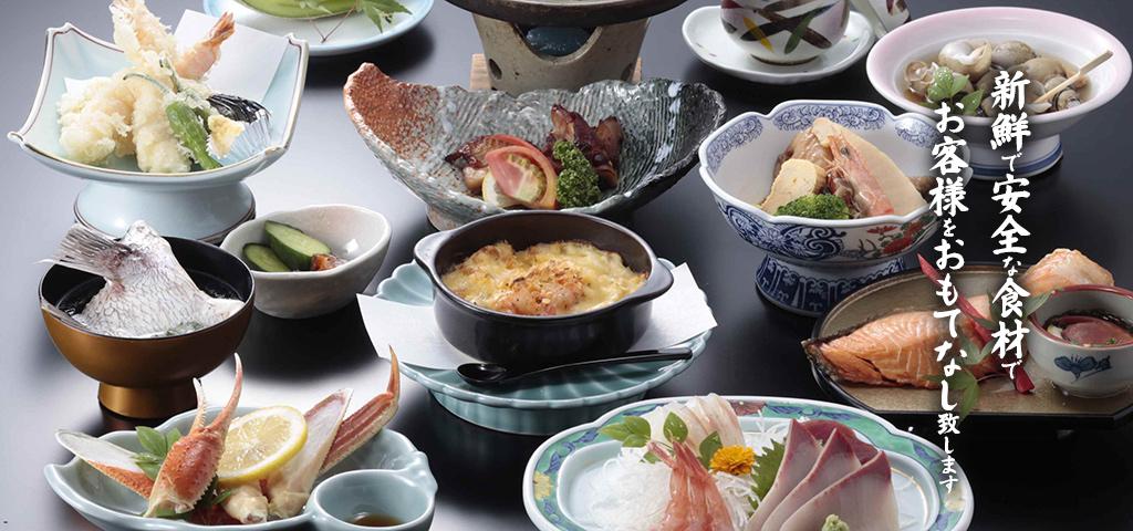 新鮮で安心な食材でお客様をおもてなしします